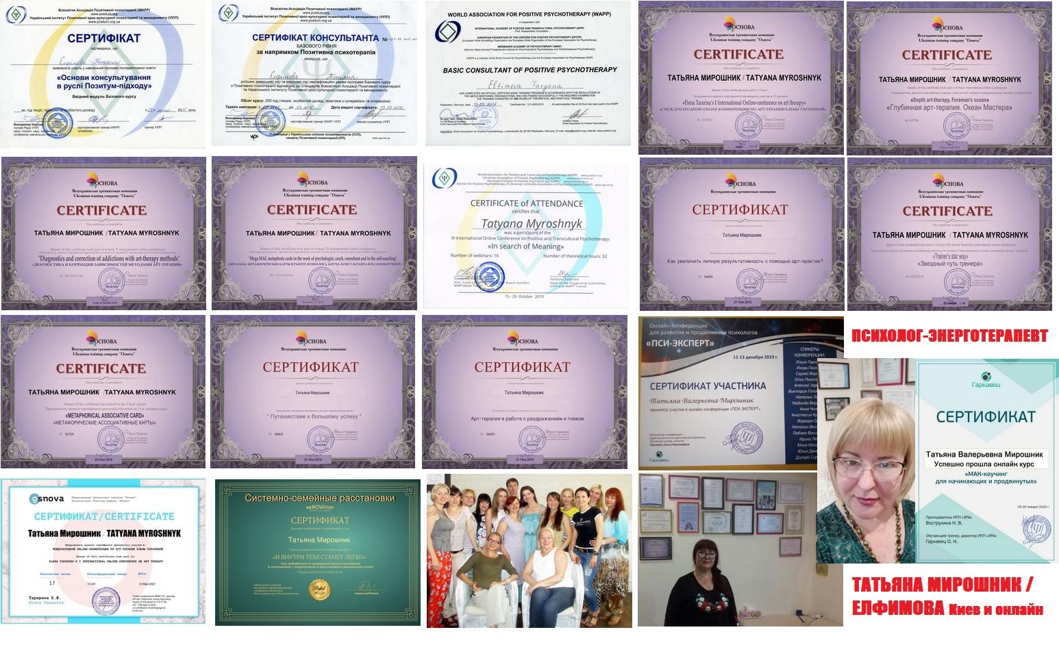 Дипломы и сертификаты, квалификация