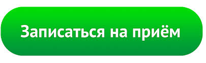 Записаться на прием к массажисту Сергею Ивановичу Мирошнику