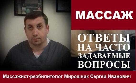 Частые вопросы кмассажисту-реабилитологу Мирошник Сергей Иванович, Киев